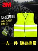 3M反光背心汽車年檢用安全衣服公路施工夜間交通騎行熒光馬甲外套 免運
