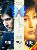 【百視達2手片】蝴蝶飛(DVD)