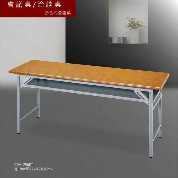 會議桌/洽談桌 折合式會議桌 CPA-2560T