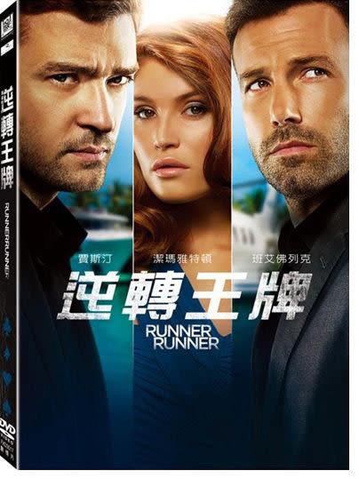 逆轉王牌 DVD(購潮8)