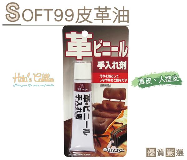 糊塗鞋匠 優質鞋材 L142 日本SOFT99皮革保養油 清潔各種真皮 人造皮製品