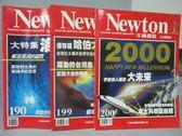 【書寶二手書T2/雜誌期刊_XAU】牛頓_190+199+200期_共3本合售_宇宙與人類的大未來等