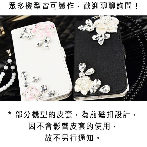 三星 A42 A52 Note20 S21+ ultra A72 A32 S20 Note10+ A71 水晶茶花皮套 手機皮套 水鑽皮套 訂製