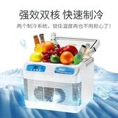 車載冰箱 胰島素冷藏盒便攜小型製冷車家兩用12v24v貨車恒溫箱YYJ 麥琪