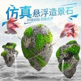 造景石 防真漂浮石水族造景裝飾人工浮石阿凡達水草魚缸懸浮石頭莫斯石頭