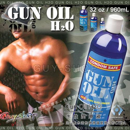 【32oz / 960 ml】美國 GUN OIL H2O Water Based Lube 水性潤滑液