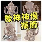 【象神神像擺飾《訂製預購款》】樹脂佛像 象神 象頭神 創意家居飾品擺件砂岩工藝品