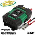 【Battery Tender】BT750電源轉換器750W(模擬正弦波)12V轉110V 戶外露營.旅遊.街頭表演.戶外作業