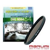 日本 Marumi 46mm DHG ND64 減光鏡 數位多層鍍膜 日本原廠製造【 彩宣公司貨】