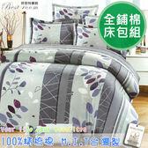 鋪棉床包 100%精梳棉 全鋪棉床包兩用被四件組 雙人特大6x7尺 king size Best寢飾 6975-2