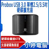 【3期零利率】全新 Probox USB 3.0 HND1-SU3 單槽2.5/3.5吋 SATA 硬碟擴充座