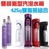 金德恩 drinkmate 425g雙氣瓶組合 攜帶款汽泡水機 - 四色可選/神秘紫/金屬紅/消光黑/珍珠白