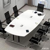 橢圓形會議桌簡易職員辦公桌電腦培訓長桌簡約現代會客洽談接待桌 aj6111『美鞋公社』