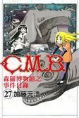 C.M.B.森羅博物館之事件目錄(27)