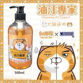 白爛貓x微晶娜 六星級沙龍 油汙專家(500ml)