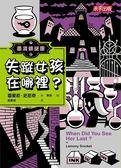 (二手書)墨漬鎮謎團(2):失蹤女孩在哪裡?