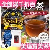【小福部屋】日本 靜岡縣 Tealife 美達寶美茶 1袋 (5g x 30包)【新品上架】