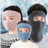 防寒口罩-秋冬季騎車防風口罩女男保暖防寒兒童冬天護耳罩二合一護全臉面罩 花間公主