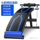 仰臥板仰臥起坐健身器材家用健腹機多功能健身椅男士女腹肌健腹板 LJ5232【極致男人】