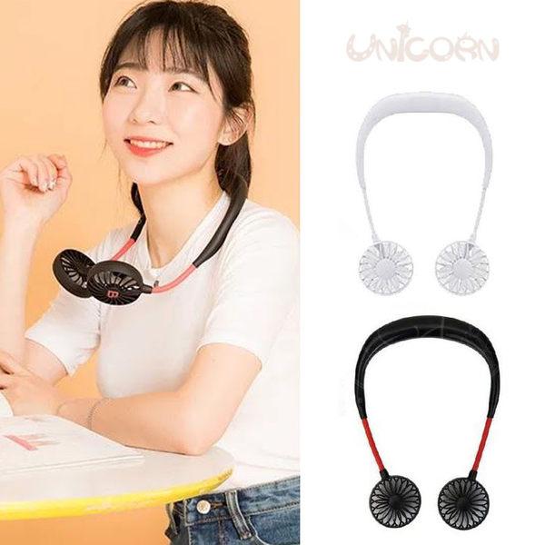 -兩色-免手持頸掛式風扇 可掛脖 可桌立式 懶人風扇 運動風扇 USB迷你風扇 Unicorn手機殼