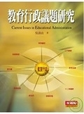 二手書博民逛書店《教育行政議題硏究 = Current issues in ed