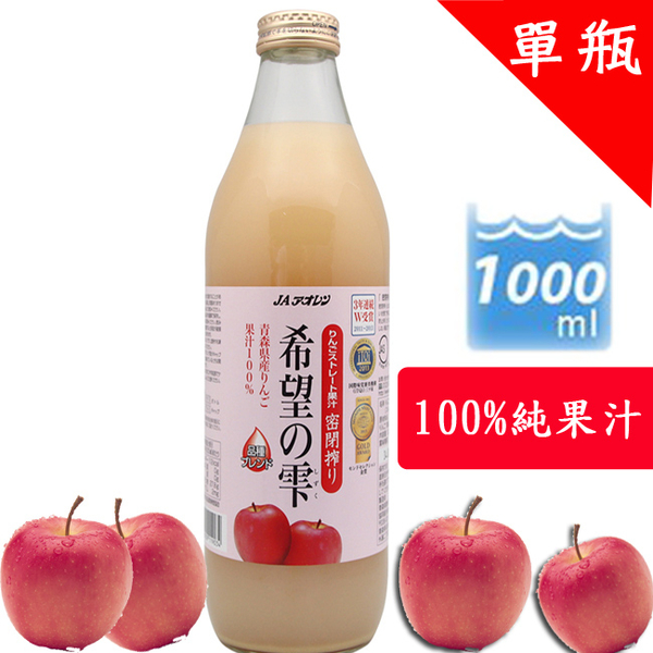 (可超取限4瓶)青森農協 希望之露蘋果汁(1000ml) 【甜園】