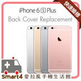 【愛拉風 】 iPhone快速維修  iPhone 6s Plus 背面刮傷 背蓋凹痕 i6s+ 更換背蓋 後蓋擦傷 邊框變形