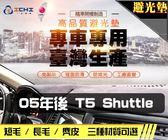 【麂皮】05年後 T5 shuttle 避光墊 / 台灣製、工廠直營 / t5避光墊 t5 避光墊 t5 麂皮 儀表墊