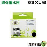 HP NO.63XL 63XL 黑色 環保墨水匣 適用DJ1110 2130 3630 OJ3830 4650 5220 ENVY4520 4522
