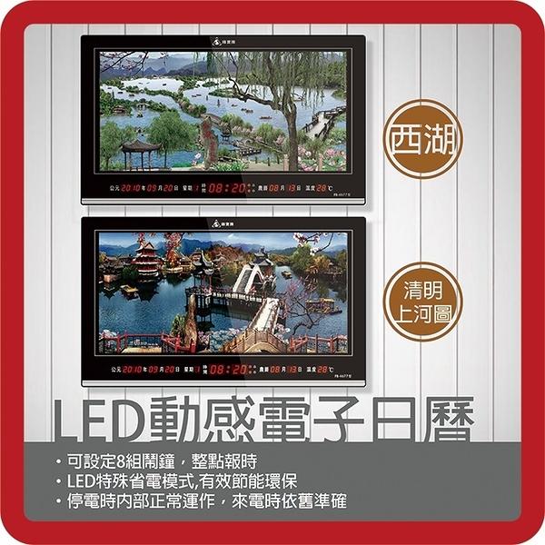 【西瓜籽】鋒寶 公司 電腦萬年曆 電子日曆 鬧鐘 電子鐘 FB-4677型 西湖