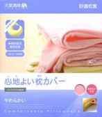 【奇買親子購物網】元氣媽咪-舒適枕套-(粉/黃)