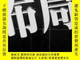二手書博民逛書店佈局罕見中國壽險市場十年之鑑 【軟精裝】Y19658 曹青楊 長