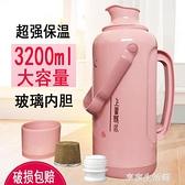 普通暖瓶家用暖壺大號保溫瓶塑料外殼暖水瓶熱水瓶學生宿舍用3.2l-金牛賀歲