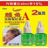 鱷魚液體電蚊香液46ml*2(A級雙罐【愛買】