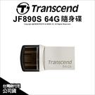超商免運 創見 JF890S 64G 雙用隨身碟 Type-C OTG 隨身碟 USB 3.1 手機 公司貨★可刷卡★ 薪創數位