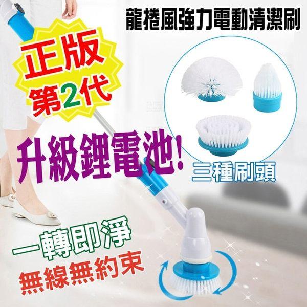 【SingLife 備用刷頭】升級二代 龍捲風強力電動清潔刷(無主機)