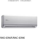 【南紡購物中心】日立【RAS-63NJF/RAC-63NK】變頻分離式冷氣11坪