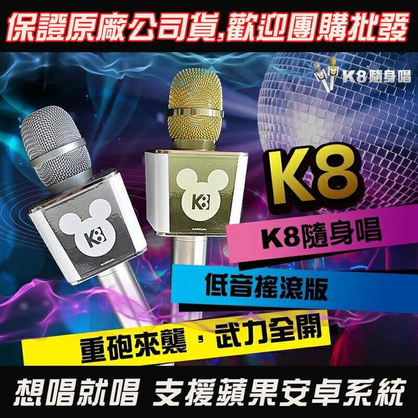 尾牙/活動/聚會//旅行/出遊必備 K8 隨身唱 雙喇叭 重低音搖滾版 無線藍芽麥克風 行動式  金色/銀色