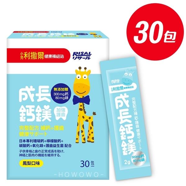小兒利撒爾 成長鈣鎂 30包 加強護齒配方 鳳梨口味 兒童營養補充品 5864 好娃娃