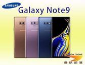 Samsung Galaxy Note 9 128G 6.4吋智慧型手機 -附清水套,贈螢幕保護貼