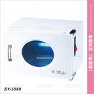台灣典億 | SY-3580殺菌箱[82376]