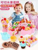 兒童玩具切蛋糕過家家玩具3-4-5-6-7-8-9歲男女寶寶生日禮物益智