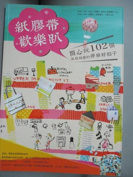 【書寶二手書T8/美工_CHU】紙膠帶歡樂趴_Nydia. Mia. Page