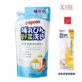 貝親 Pigeon奶瓶清潔液補充包650mlx3包 599元加贈奶嘴刷(特惠組合)