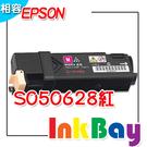 EPSON S050628 相容高容量碳...