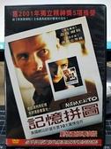 挖寶二手片-P01-501-正版DVD-電影【記憶拼圖】-全面啟動導演(直購價)