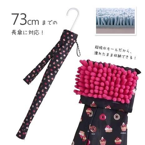 雪尼爾 抗菌吸水 長款款雨傘包 日本山崎SUSU
