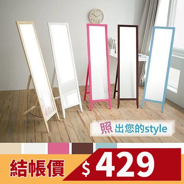 一件免運 全身鏡 穿衣鏡 鏡子 立鏡 【I0114】玩彩美背松木全身立鏡(五色) MIT台灣製 收納專科