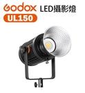 【EC數位】GODOX 神牛 UL150 攝影燈 LED 無風扇 靜音 白光 棚燈 保榮卡口 Bowens卡口 錄影