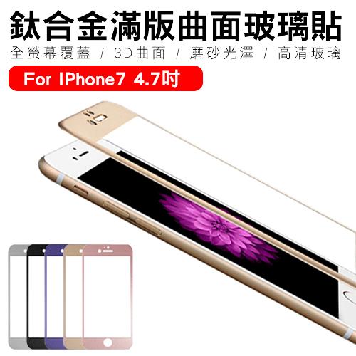 【marsfun火星樂】鈦合金全滿版曲面玻璃 iPhone7 鋼化玻璃貼 4.7 吋 磨砂 3D滿屏 鋼化膜 玻璃貼 滿版